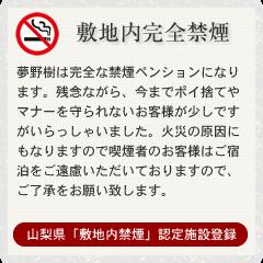 敷地内完全禁煙