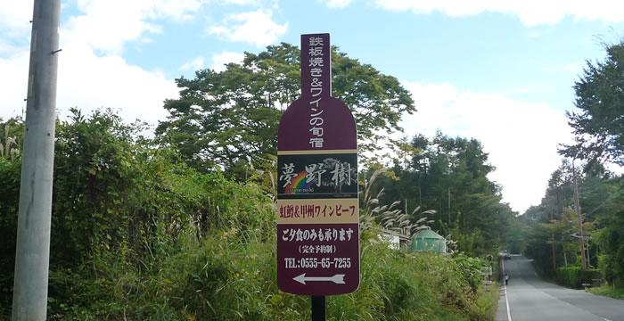地図:夢野樹の看板