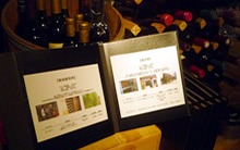 写真:山梨県産厳選のワインリスト