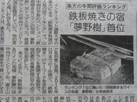 写真:雑誌「別冊ワイナート 日本ワイナリー訪問 完全ガイド」