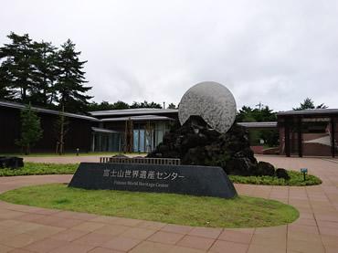 写真:富士山世界遺産センター
